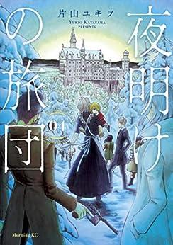 [片山ユキヲ]の夜明けの旅団(4) (モーニングコミックス)