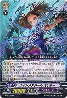 カードファイト!!ヴァンガード/第7弾/BT07/066/C/ナイトメアドール えいみー
