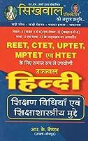 Sikhwal REET Balvikas and shikshashastra for Level 1 (1-5) and Level 2(6-8) 2020 (Hindi)