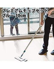 スウェーデン生まれの軽量モップ!360度くるくる動くヘッドで家中どこでもお掃除可能! プレミアム モップセット 30cm ブルー