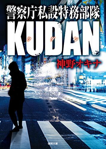 警察庁私設特務部隊KUDAN (徳間文庫)