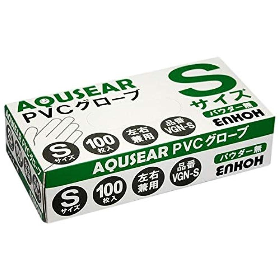 クスクス感心するジャンクAQUSEAR PVC プラスチックグローブ Sサイズ パウダー無 VGN-S 100枚×20箱