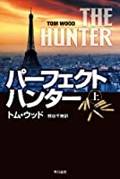 パーフェクト・ハンター (上) (ハヤカワ文庫NV)