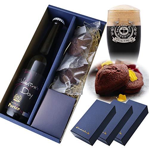 バレンタイン チョコレート ビール クラフトビール 上質なチョコレートフィナンシェと世界一受賞チョコレートモルトも使用した クラフトビール (ポーター)のバレンタイン限定セット 手提げ袋付き×3セット