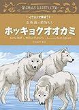ホッキョクオオカミ (イラストで学ぼう!北極圏の動物たち)
