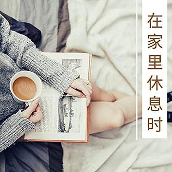 在家里休息时 - 最适合放松的安静歌曲为了慢慢的享受生活
