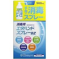 消毒用エタハンドスプレーBZ 500ml [指定医薬部外品]