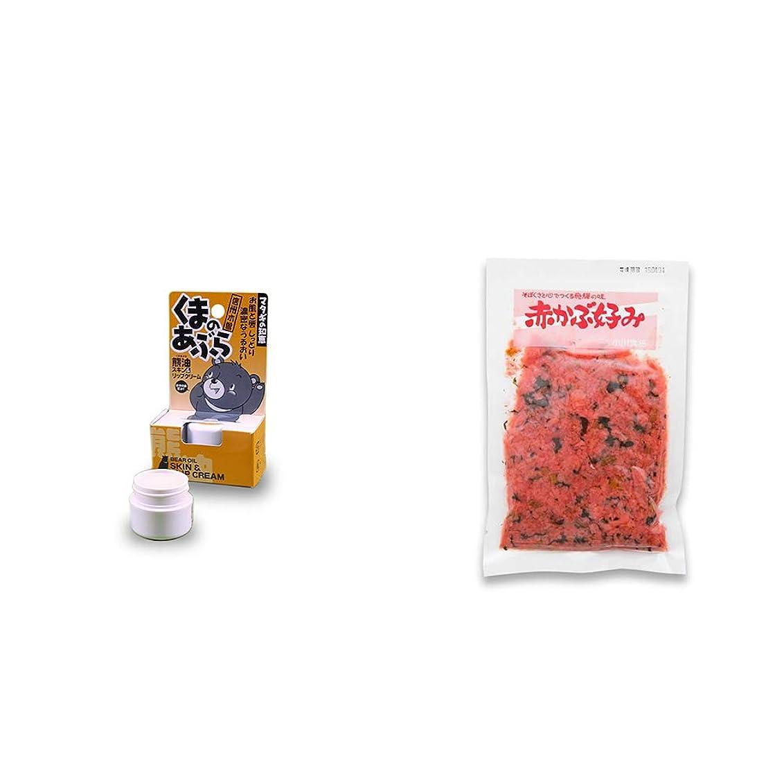 起訴する幹ランドマーク[2点セット] 信州木曽 くまのあぶら 熊油スキン&リップクリーム(9g)?赤かぶ好み(150g)