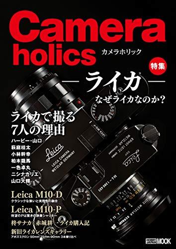 Cameraholics vol.1 なぜライカなのか?