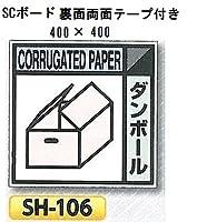 つくし工房 産業廃棄物分別標識 Bタイプ 400×400mm SCボード(1mm厚・裏面両面テープ付)SH-106 ダンボール