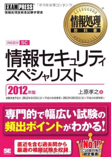 情報処理教科書 情報セキュリティスペシャリスト 2012年版