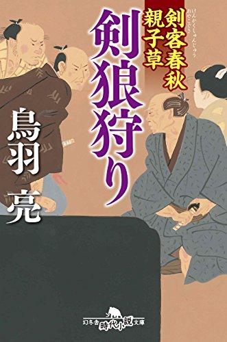 剣客春秋親子草 剣狼狩り (幻冬舎時代小説文庫)