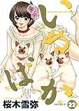 いぬばか 22 (ヤングジャンプコミックス)