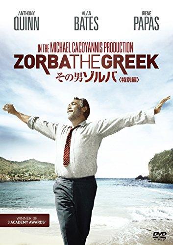 その男ゾルバ(特別編) [DVD]