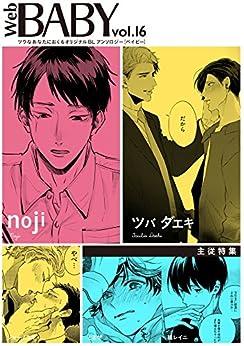 [noji, ツバ ダエキ, ジョーノユキ, とまぜ, 綿レイニ]のWeb BABY vol.16【主従特集】