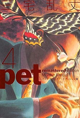 ペット リマスター・エディション 4 (BEAM COMIX)