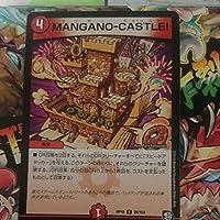 デュエルマスターズ MANGANO-CASTLE
