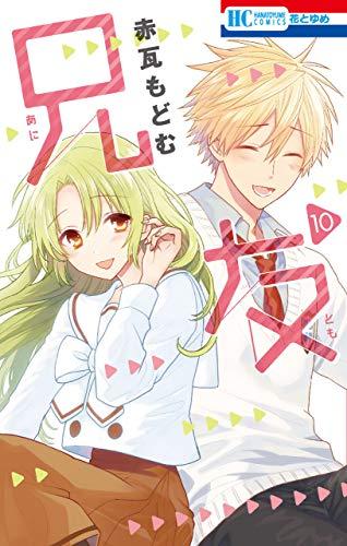 兄友 10 (花とゆめコミックス)
