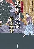 裏鬼門の変ー口入屋用心棒(16) (双葉文庫)
