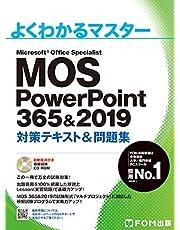 MOS PowerPoint 365&2019 対策テキスト&問題集 (よくわかるマスター)