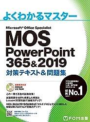 MOS PowerPoint 365&2019 対策テキスト&問題集