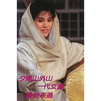 Yi Dai Nu Huang