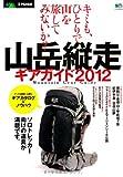 別冊PEAKS 山岳縦走ギアガイド2012