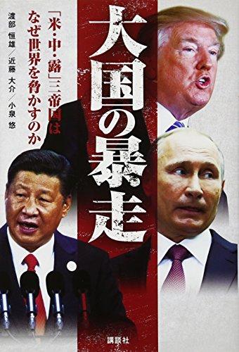 大国の暴走 「米・中・露」三帝国はなぜ世界を脅かすのかの詳細を見る