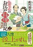 きよのお江戸料理日記 (2) (アルファポリス文庫)