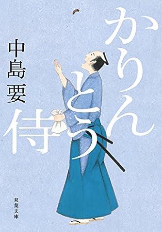 かりんとう侍 (双葉文庫)