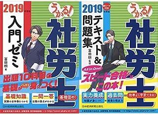 うかる! 社労士 入門ゼミ + テキスト&問題集 2冊セット