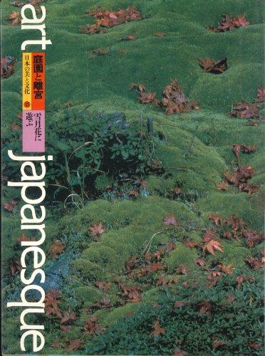 庭園と離宮―雪月花に遊ぶ (日本の美と文化art japanesque (13))
