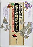 小中陽太郎の「歴史」の時間ですよ―歴史教科書を10倍楽しむ法
