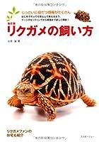 改訂版 リクガメの飼い方 (アクアライフの本)
