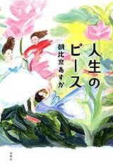 朝比奈あすかの婚活小説『人生のピース』を読みふける