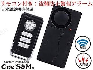 F21-1 盗難防止 セキュリティー ワイヤレスType 振動感知型 警報アラーム 配線不要 日本語説明書付き ハーレー車汎用