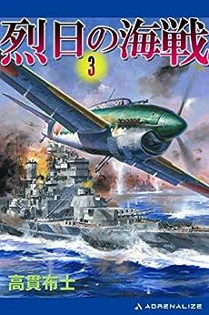 [高貫 布士]の烈日の海戦(3)