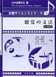 聴覚の文法 (音響サイエンスシリーズ 8)
