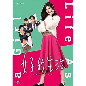 """女子的生活 [DVD]"""""""