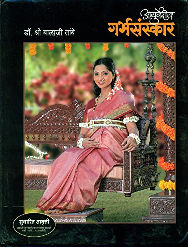Ayurvediya Garbh Sanskar (Marathi Edition)