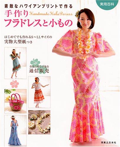 手作りフラドレスと小物 (実用百科)
