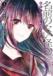 名前のない怪物 蜘蛛と少女と猟奇殺人 3巻 (LINEコミックス)