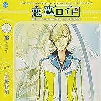 オリジナルキャラクターソング&シチュエーションCD「恋歌ロイド」Type7.連-レン-