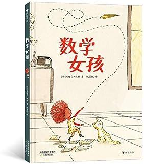 后浪正版现货 数学女孩 不同维度看世界 给孩子一个爱上数学的理由 儿童文学 启蒙教育 浪花朵朵 绘本书籍赠中华国学经典精粹系列任意一本