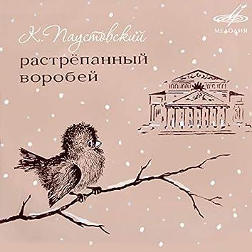 Константин Паустовский: Растрёпанный воробей