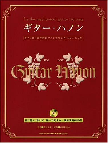 ギターハノン ギタリストのためのフィンガリングトレーニング DVD付の詳細を見る
