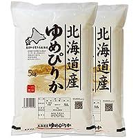 【出荷日に精米】 北海道産 ゆめぴりか 白米 10kg (5kg×2袋) 令和元年産 特A米