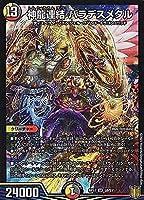 神龍連結 バラデスメタル スーパーレア デュエルマスターズ 王星伝説超動 dmrp17-s08