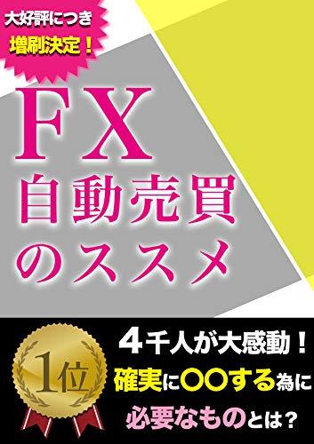 FX自動売買のススメ