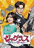 ジャグラス~氷のボスに恋の魔法を~ DVD-SET2[DVD]